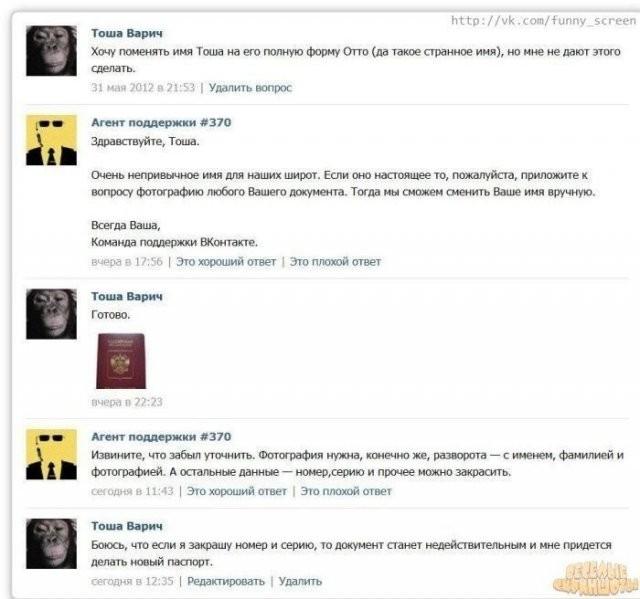 Смешные переписки и комментарии из социальных сетей (15 фото)