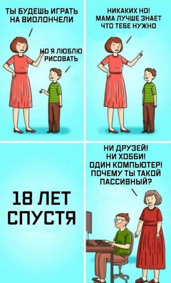 """Приколы и истории про """"яжматерей"""", детей и семейные отношения (11 фото)"""