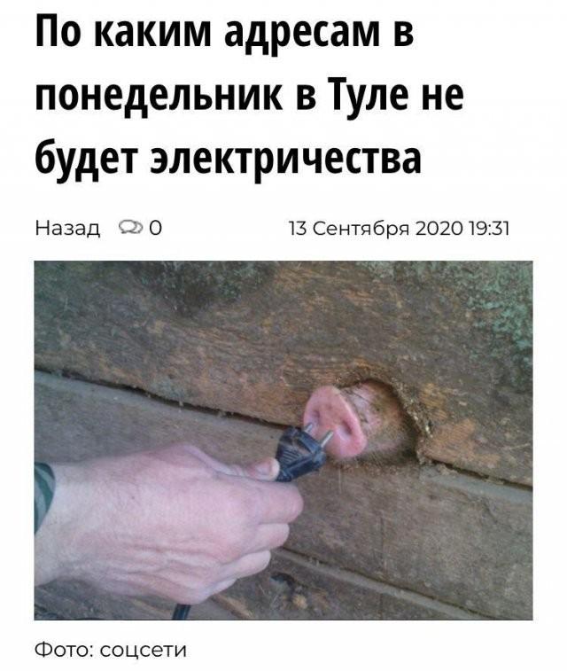Странные и непонятные заголовки СМИ (12 фото)