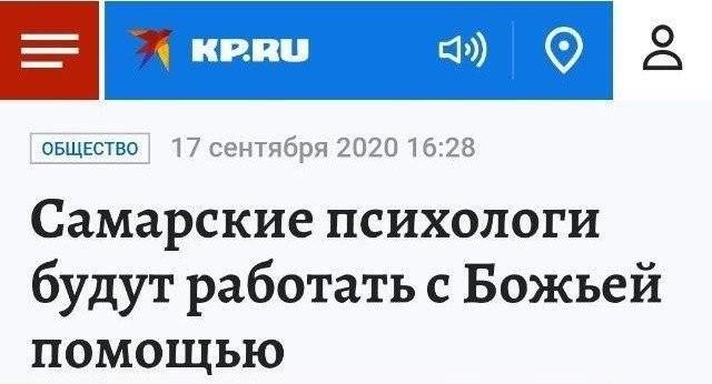 Когда читаешь только заголовки в российских СМИ (12 фото)