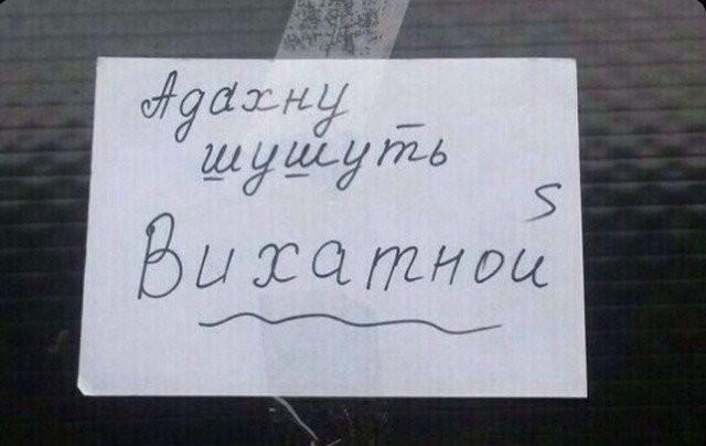 Как коверкают русский язык (10 фото)