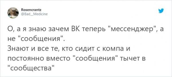 """Пользователи соцсетей посмеялись над очередным обновлением """"ВКонтакте"""" (15 фото)"""