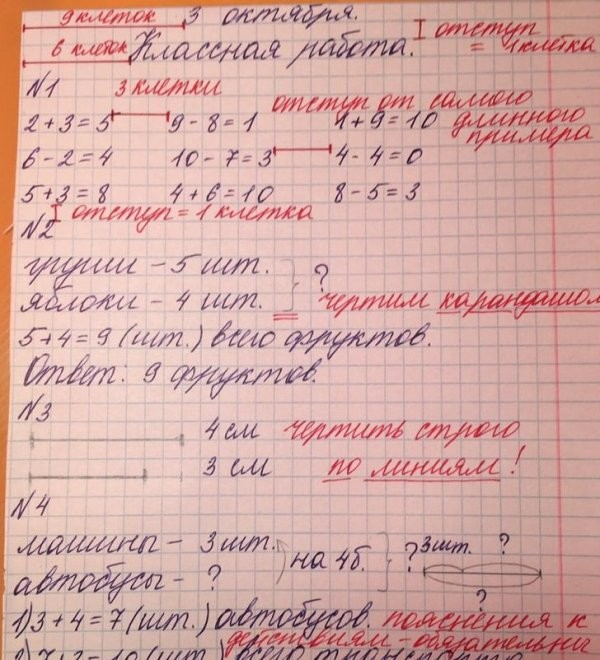 Подборка странных и забавных замечаний от учителей (18 фото)