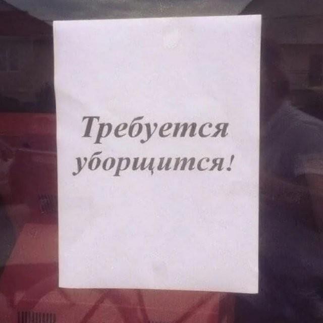 """""""Требуется продавец"""": ошибки в вакансиях (10 фото)"""