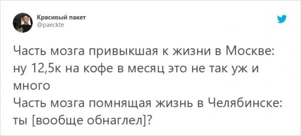 Новый флешмоб: парень подсчитал расходы на кофе и пошутил о разнице жизни в Москве и Челябинске (19 фото)