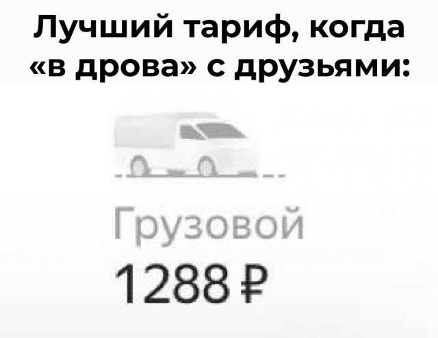 Приколы про такси и работу таксистов (15 фото)