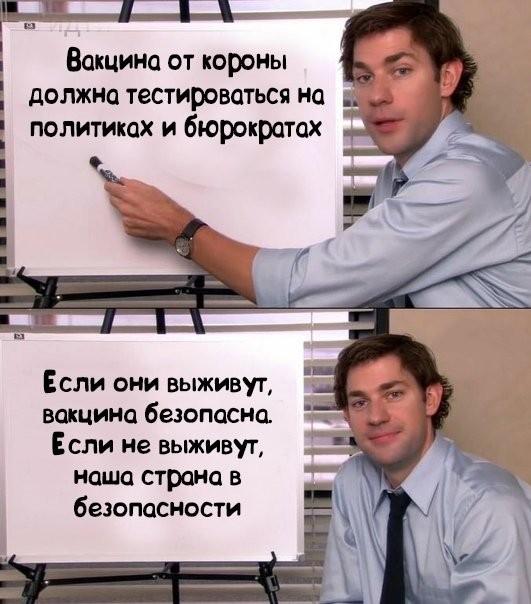 Новые мемы о коронавирусе и второй волне (13 фото)