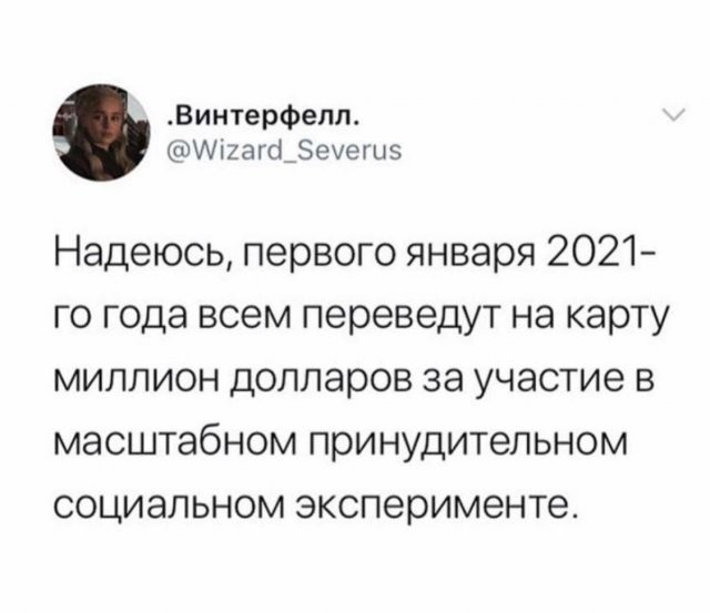 Шутки и мемы про 2020-й и коронавирус (11 фото)
