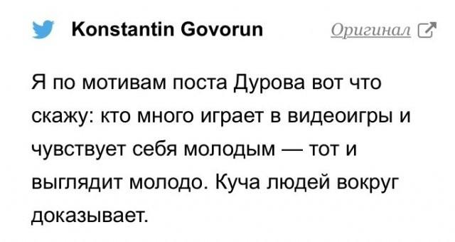 Павел Дуров раскрыл секреты вечной молодости - но пользователи высмеяли его (15 фото)