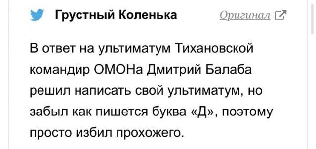 Светлана Тихановская выдвинула ультиматум Александру Лукашенко: как на это прореагировала сеть? (10 фото)