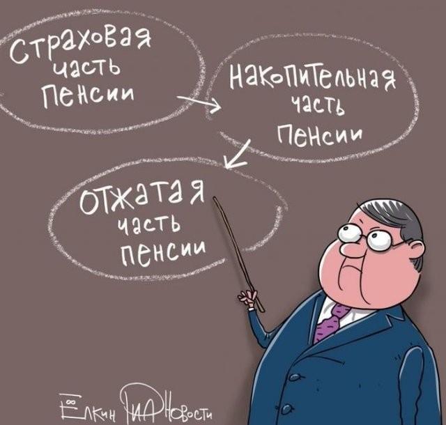 Приколы россиян про Пенсионный фонд РФ (14 фото)
