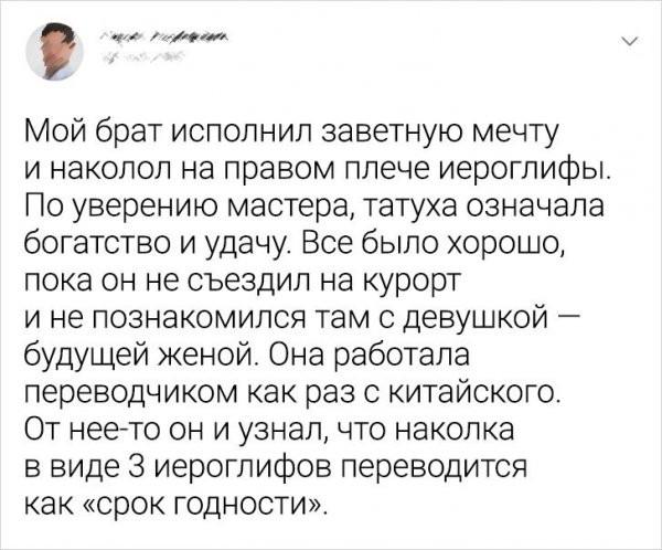 "Юмор из рубрики ""трудности перевода"" (17 фото)"