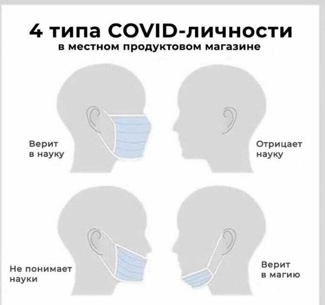 Реакция пользователей социальных сетей на штрафы за отсутствие защитной маски (17 фото)