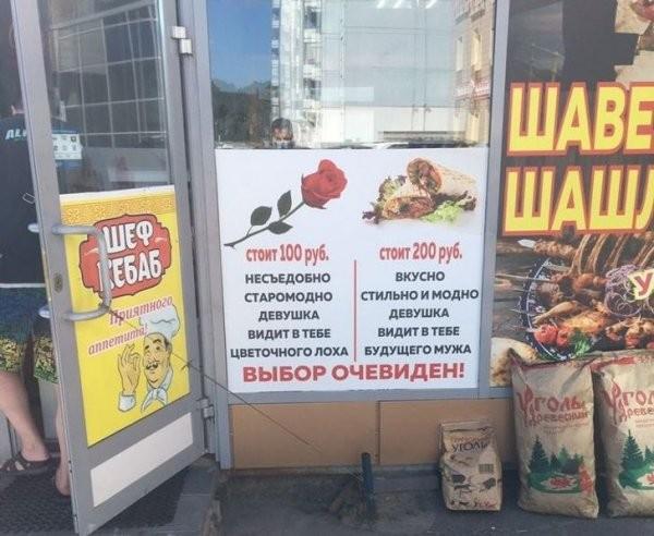 Подборка забавного и креативного маркетинга с просторов нашей страны (20 фото)