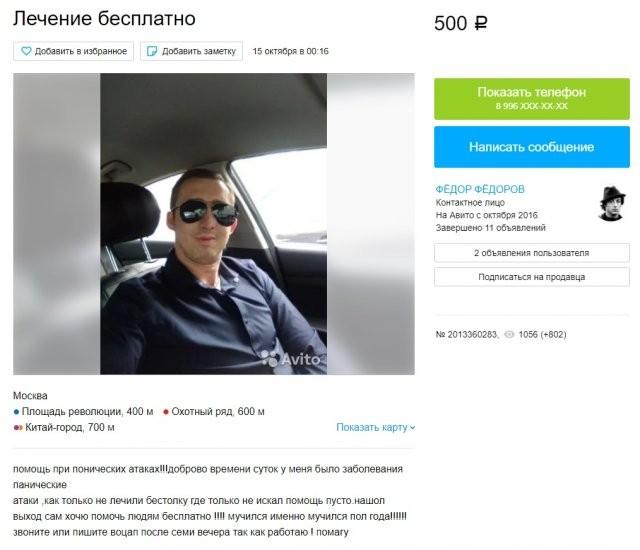 Странные ситуации и посты в социальных сетях, с которыми можно столкнуться лишь в России (14 фото)