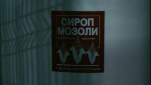 Трудности перевода: иностранные фильмы, в которых не стали заморачиваться с русским языком (18 фото)