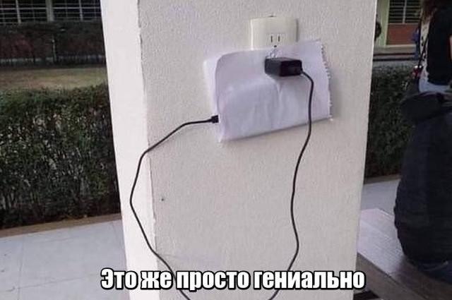 """""""Полезные изобретения"""" обычных людей (14 фото)"""