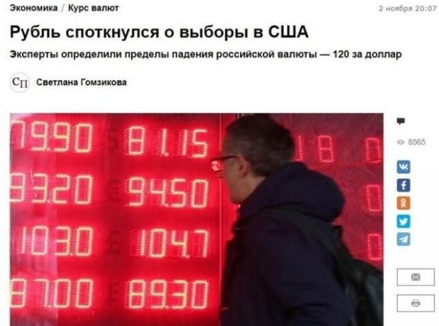 Пользователи вновь шутят над российским рублем (15 фото)