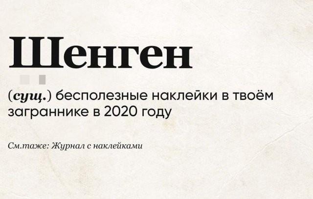 Пользователи и забавные описания слов, которые актуальны в 2020 году (15 фото)