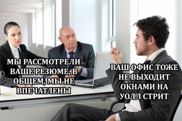 Шутки про трудоустройство в современных реалиях (15 фото)