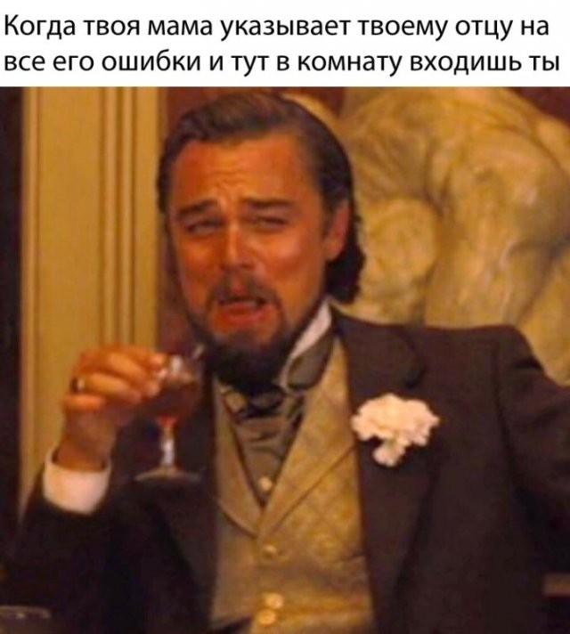 Лучшие мемы с Леонардо Ди Каприо, которому сегодня исполняется 46 лет (16 фото)