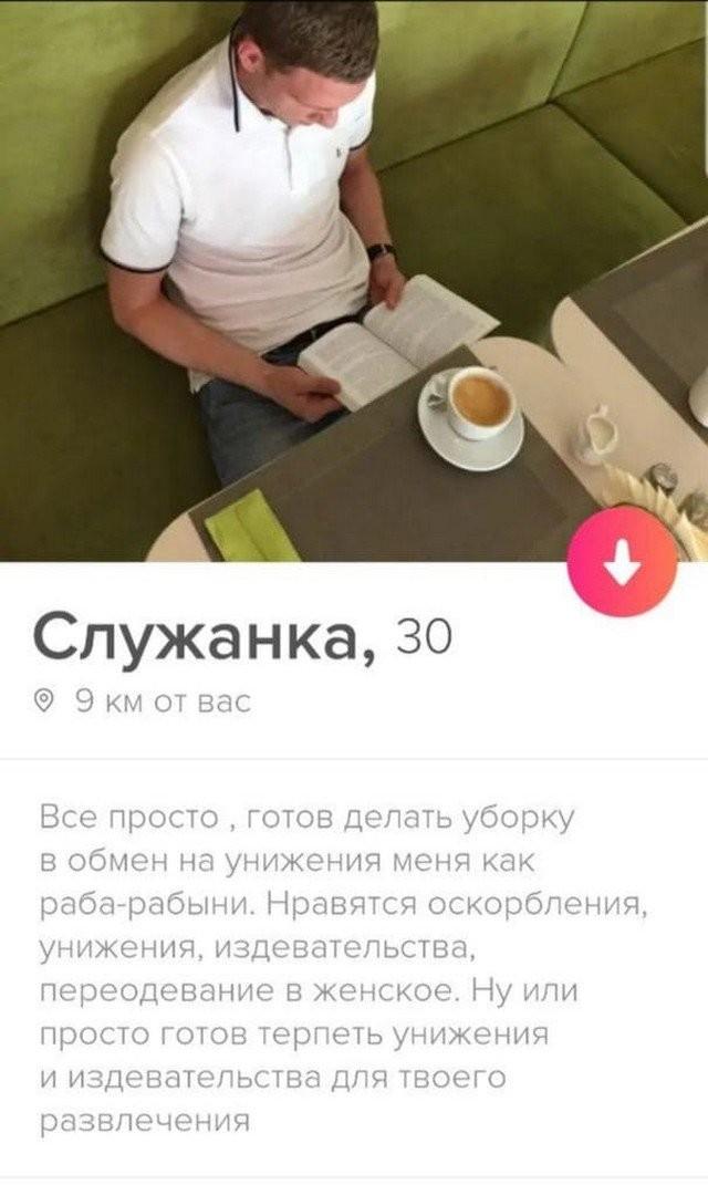 Анкеты с сайтов знакомств от настоящих мужчин (15 фото)