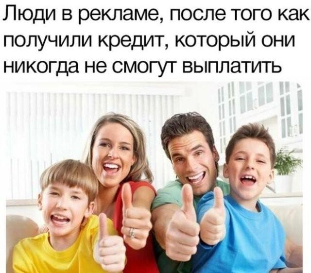 Пользователи шутят про кредиты и ипотеки (15 фото)