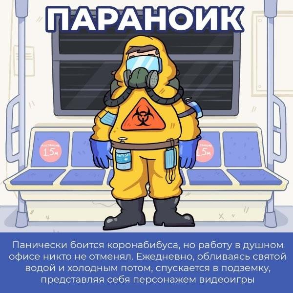 Художник Martadello показал, какие персонажи появились в метро из-за пандемии коронавируса (6 фото)