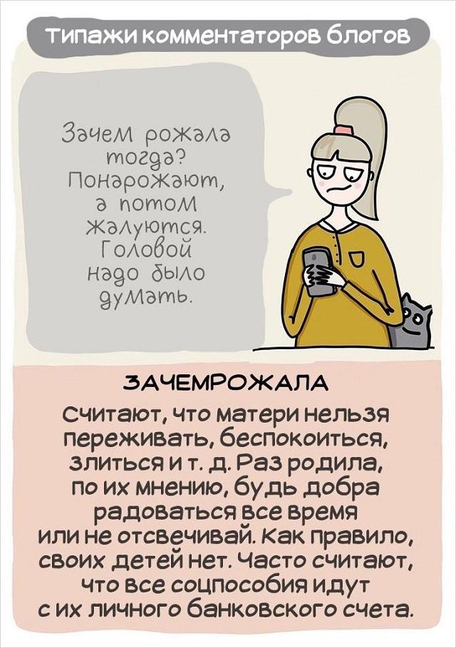 Типажи комментаторов в социальных сетях (15 фото)