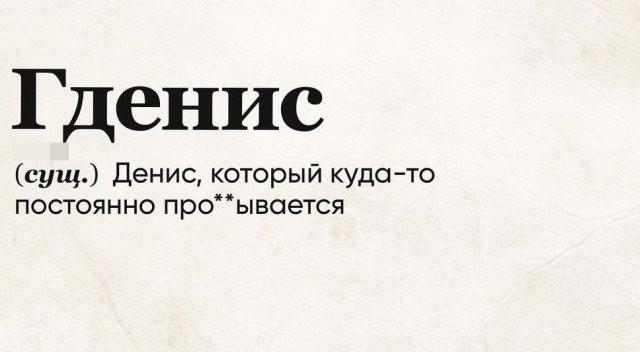 """""""Слово дня"""", которое выбирают пользователи (15 фото)"""
