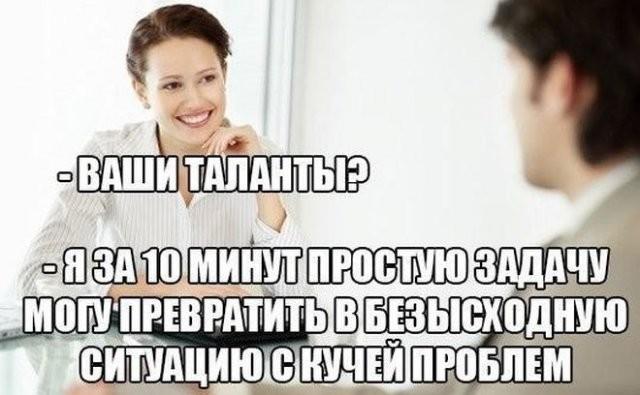 Пользователи социальных сетей шутят про собеседования при трудоустройстве (15 фото)