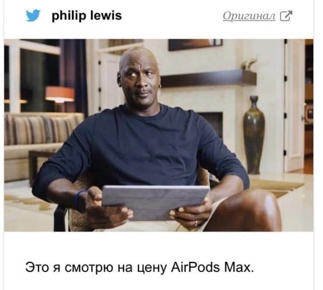 Шутки и мемы про новые AirPods Max и их цену (17 фото)