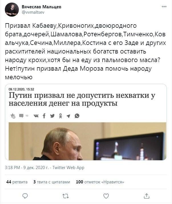 Реакция россиян на слова Владимира Путина о том, что продукты дорожают (13 фото)