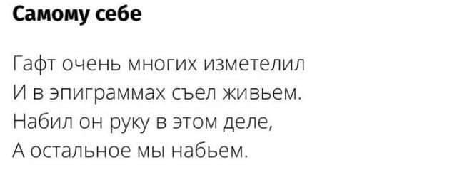 Лучшие эпиграммы Валентина Гафта о себе, Сергее Безрукове и коллегах актерах (13 фото)