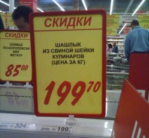 Смешные и нелепые ценники в магазинах (20 фото)