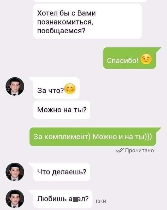 """Мастера """"подкатов"""" в социальных сетях (14 фото)"""
