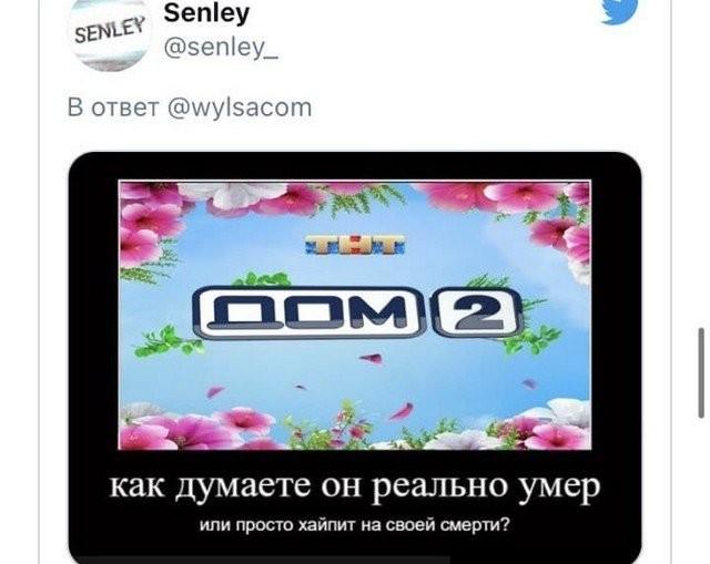"""Шутки и мемы про закрытие """"ДОМ-2"""" (19 фото)"""