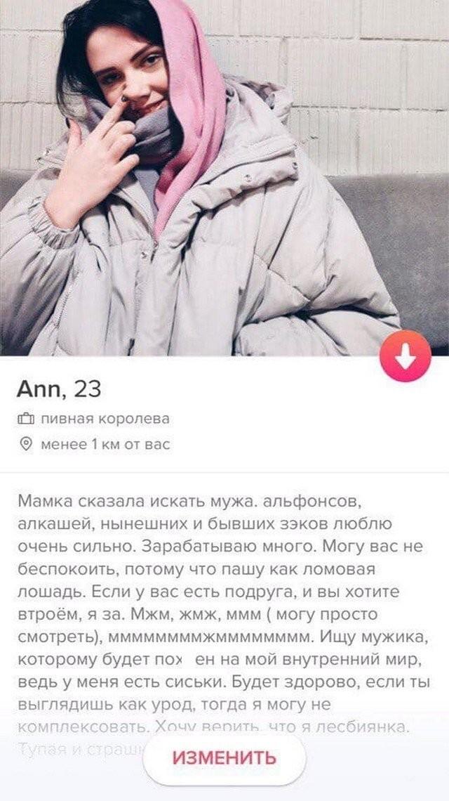 Забавные анкеты от мужчин и девушек с сайтов знакомств (15 фото)