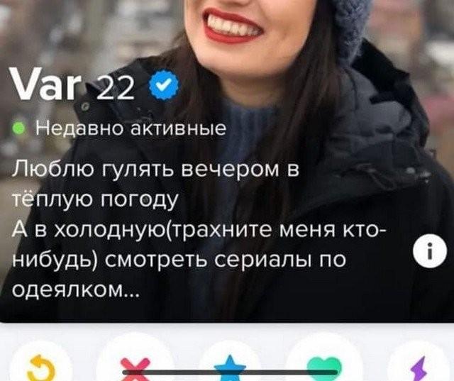 Анкеты с сайтов знакомств, которые вызывают улыбку (14 фото)