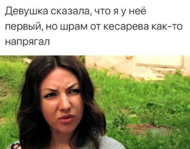 """Мемы и приколы про """"взрослые"""" дела (15 фото)"""