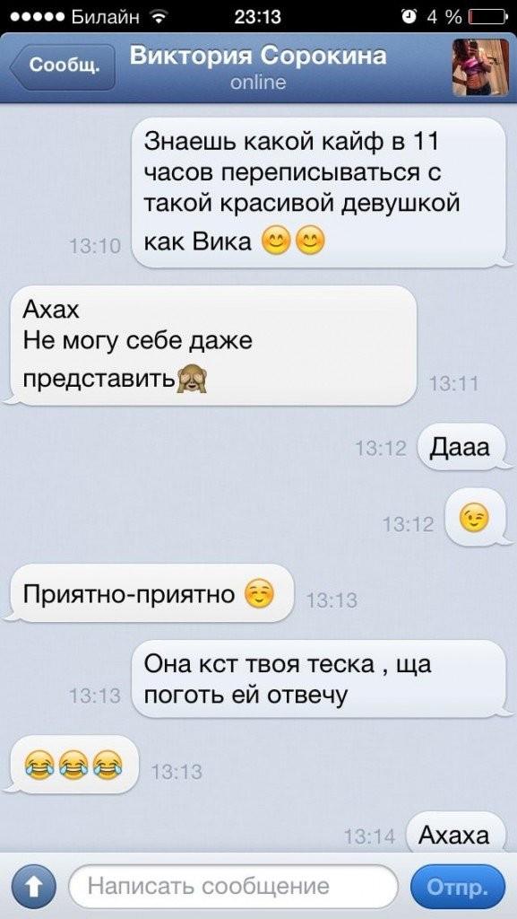 """Смешные и нелепые """"подкаты"""" к девушкам в социальных сетях (15 фото)"""