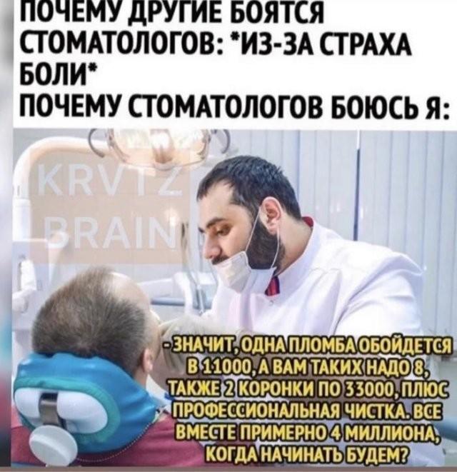Пользователи шутят про услуги стоматологов (15 фото)