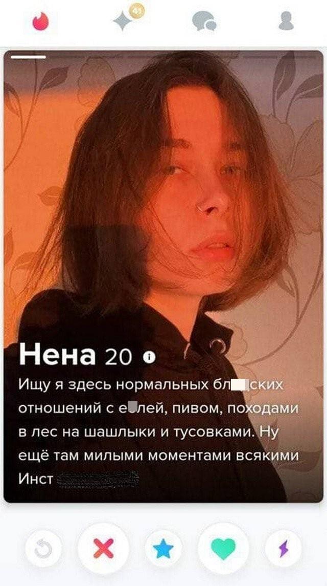 Подборка странных и оригинальных анкет с сайтов знакомств (15 фото)