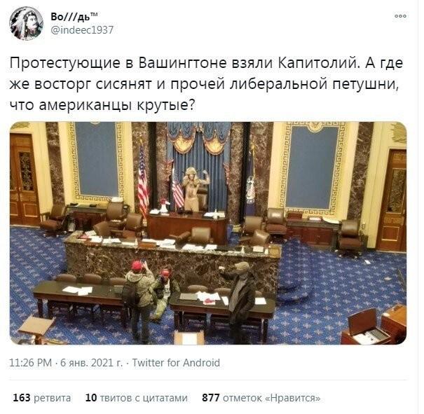 Реакция социальных сетей на штурм Капитолия в Вашингтоне (15 фото)