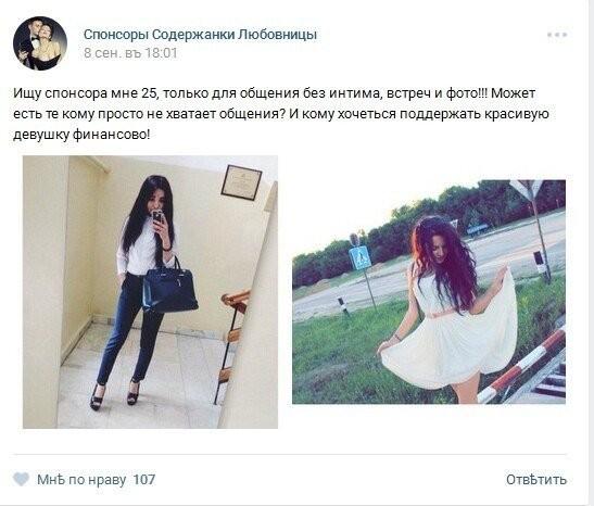 Меркантильные и невероятно наглые девушки из социальных сетей (15 фото)
