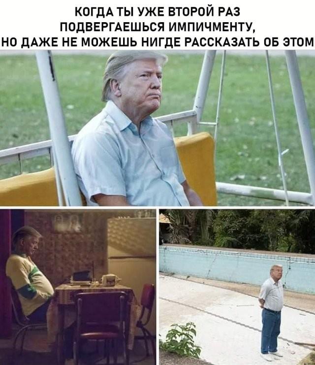 Шутки и мемы про импичмент Дональда Трампа (8 фото)