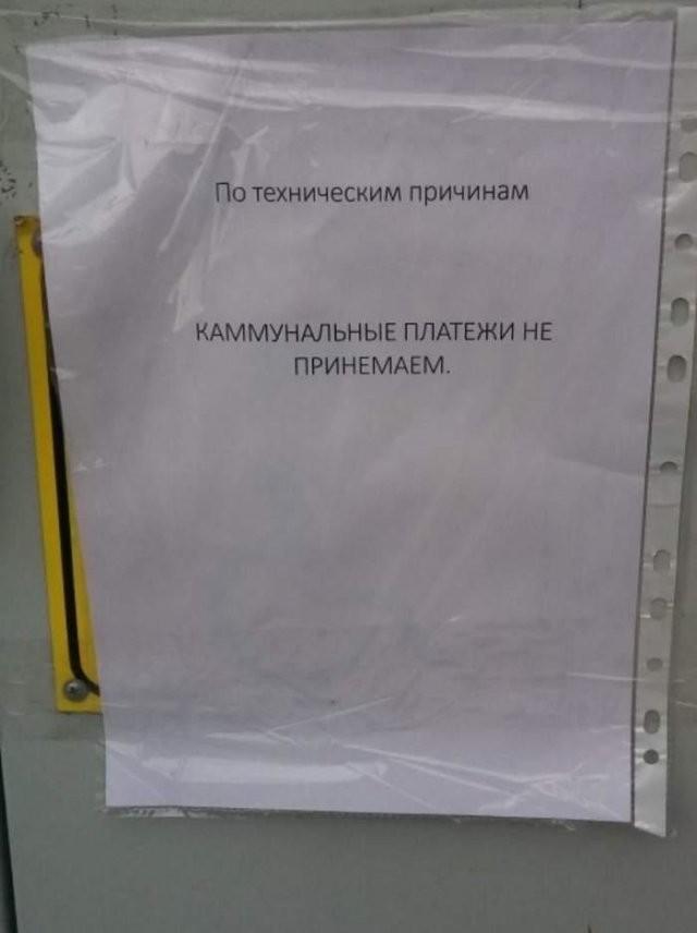 """Приколы про """"Почту России"""" (15 фото)"""