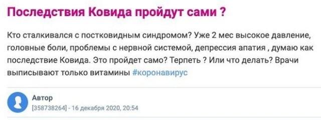 Пользователи социальных сетей рассказали о том, что с ними было после заболевания коронавирусом (14 фото)