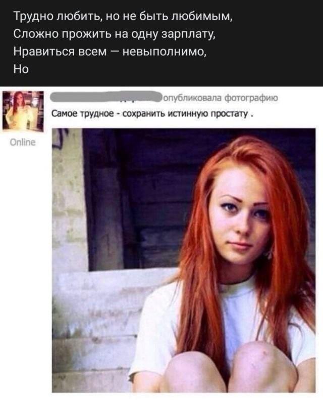 Рифмы из социальных сетей (15 фото)