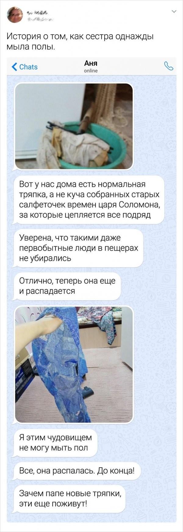 Подборка забавных твитов от пользователей, у которых сложились непростые отношения с уборкой (20 фото)
